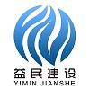 江苏益民建设工程有限公司