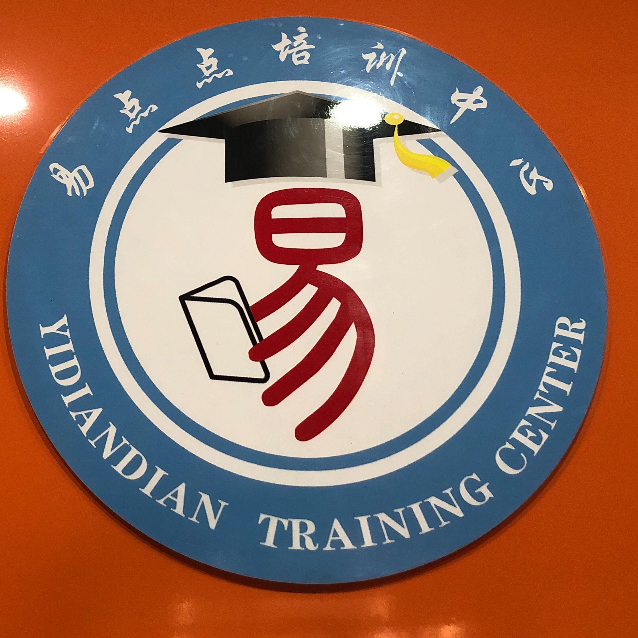泰州市姜堰区易点点培训中心有限公司