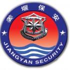 泰州市姜堰保安服务公司