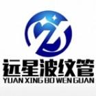 江苏远星波纹管有限公司