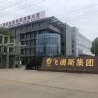 江苏飞澳斯医药集团有限公司