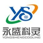 江苏永盛传热科技有限公司