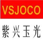 紫兴玉光管路系统有限公司