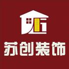 泰州苏创建筑装饰工程有限公司