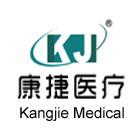 江苏康捷医疗器械有限公司