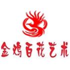 姜堰金鸡百花艺术培训中心