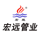 江苏宏远管业有限公司