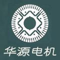 江苏华源防爆电机有限公司