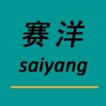 江苏赛洋机电科技有限公司