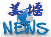 江苏太平洋精锻科技股份有限公司招聘简章