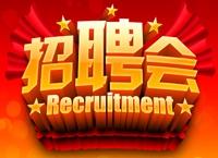 1月14日姜堰人才市场招聘会信息一览表