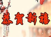 """五行科技股份有限公司""""迎新春""""招聘简章"""