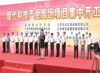 2020年春季姜堰区44个重大项目集中开