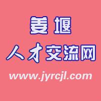 姜堰6家国企招聘36名工作人员简章