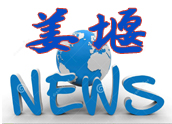 江苏太平洋精锻科技股份有限公司新年招聘简章