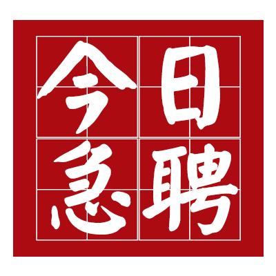 【6月13日】QQ求职群急聘职位汇总