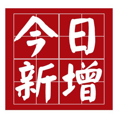 【7月23日】QQ求职群新增职位汇总