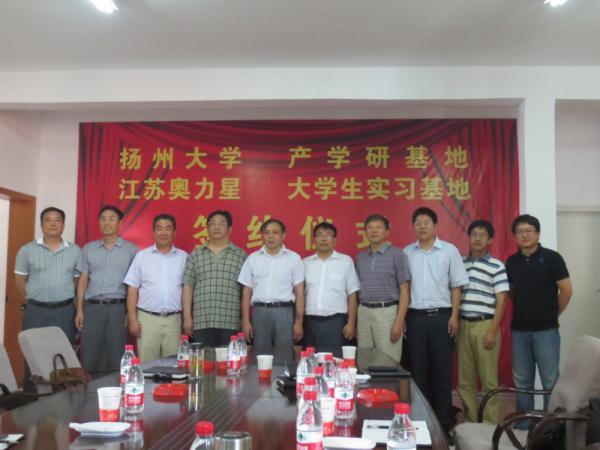 奥力星公司与扬州大学签约现场
