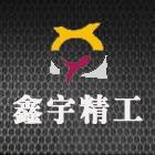 泰州鑫宇精工股份有限公司