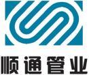 江苏顺通管业有限公司