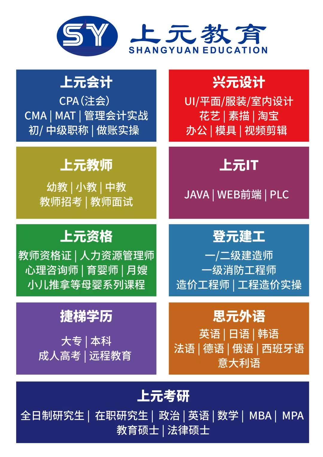 上元综合课程配图.jpg