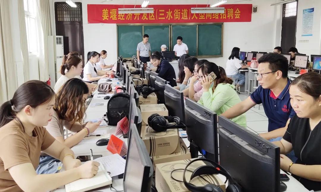 姜堰经济开发区(三水街道)网络招聘会成功举办!