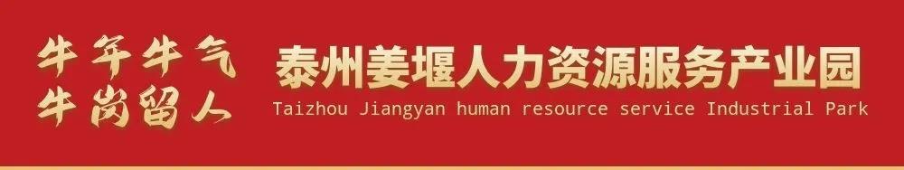 泰州姜堰2021年新春大型网络招聘会