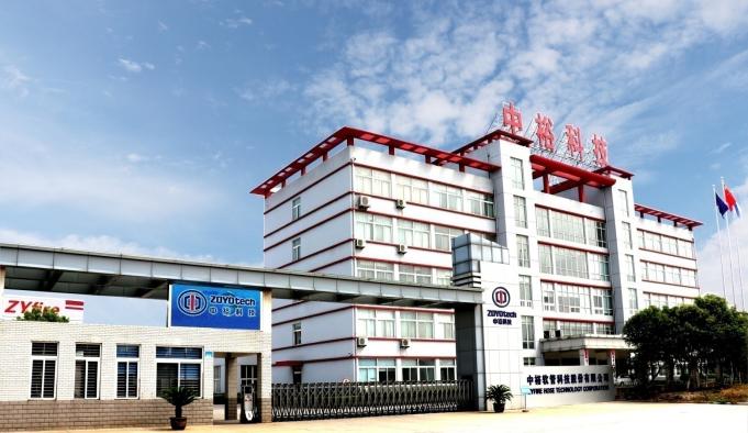 中裕软管科技股份有限公司新年招聘简章